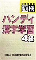ハンディ漢字学習 4級