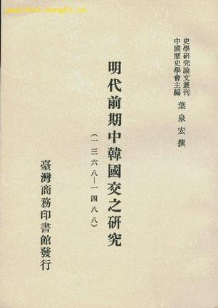 明代前期中韓國交之研究(1368~1488)