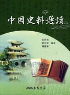 中國史料選讀