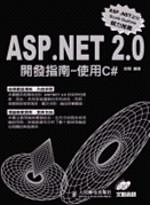 ASP.NET 2.0開發指南