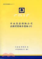 中央存款保險公司出國考察報告彙編6