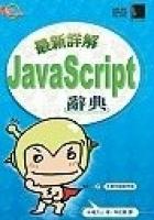 最新詳解JavaScript辭典