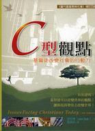 C型觀點(增訂版)
