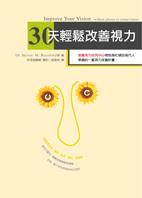 30天輕鬆改善視力