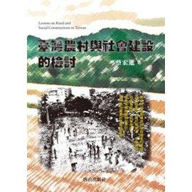 臺灣農村與社會建設的檢討