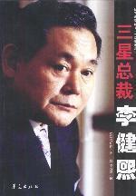 三星总裁李健熙