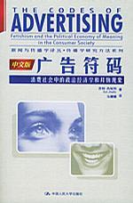广告符码 中文版