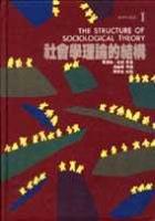 社會學理論的結構