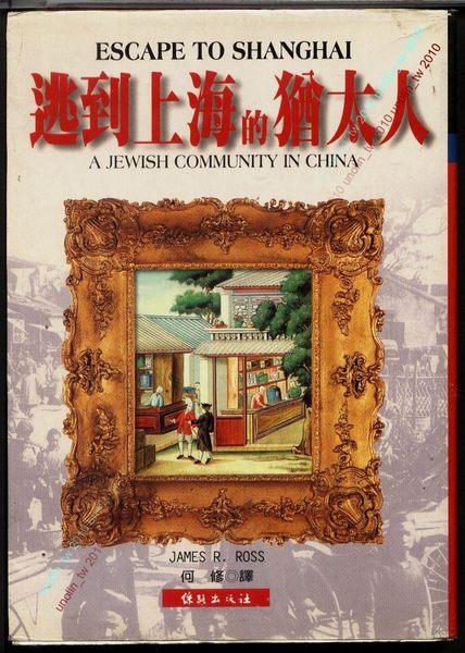 逃到上海的猶太人