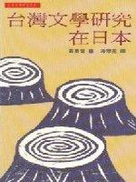 台灣文學研究在日本