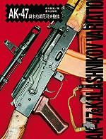 【AK47】與【卡拉希尼可夫】槍族
