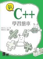 新C++學習繪本
