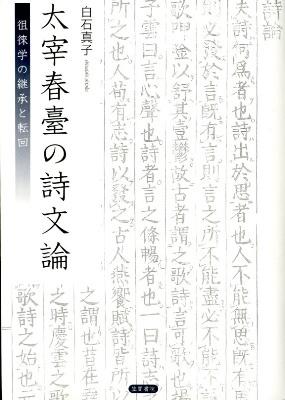 太宰春臺の詩文論