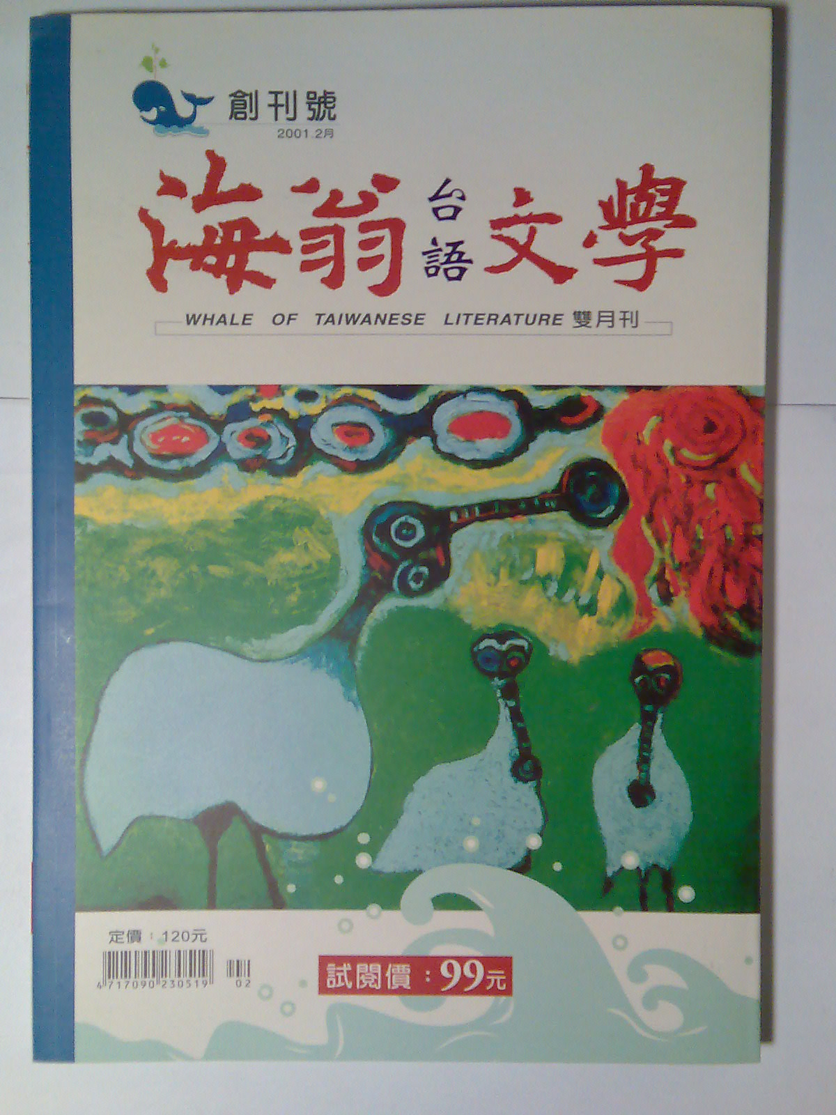 海翁台語文學雙月刊