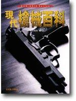 現代槍械百科