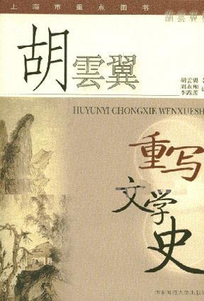 胡云翼重写文学史