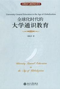 全球化时代的大学通识教育