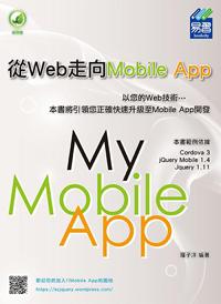 從 Web 走向 Mobile App