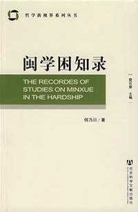 Min xue kun zhi lu = The recordes of studies on Minxue in the hardship