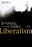 リベラリズムとは何か