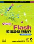 大師談 FLASH 游戲設計與製作