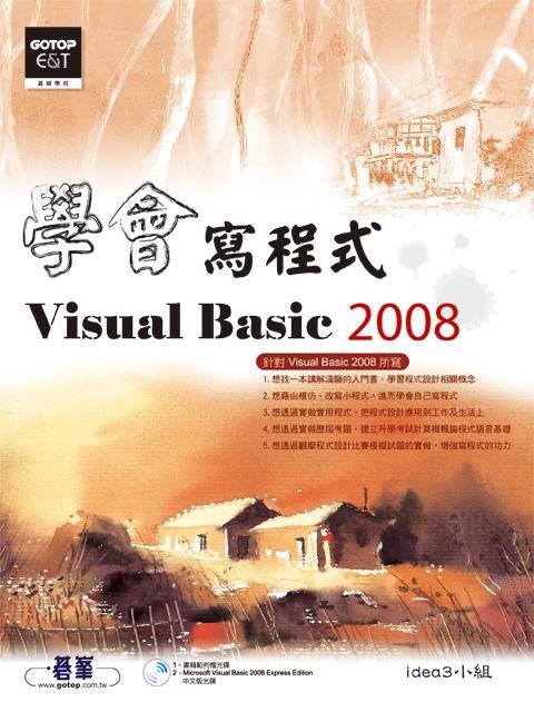 學會寫程式Visual Basic 2008