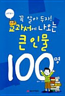 교과서에 나오는 큰인물 100명(세계편)