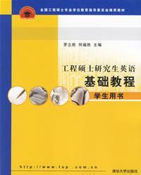 工程硕士研究生英语基础教程学生用书