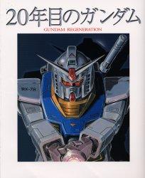 20年目のガンダム―Gundam regeneration
