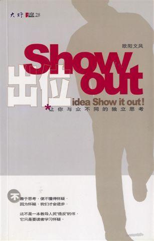 出位 Idea Show It Out!