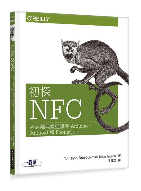 初探 NFC