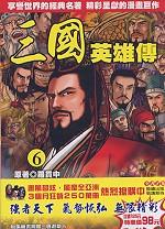 三國英雄傳(6)�...