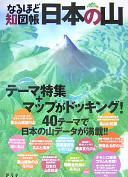 なるほど知図帳日本の山