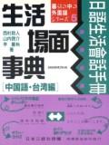 生活場面事典〈中国語・台湾編〉
