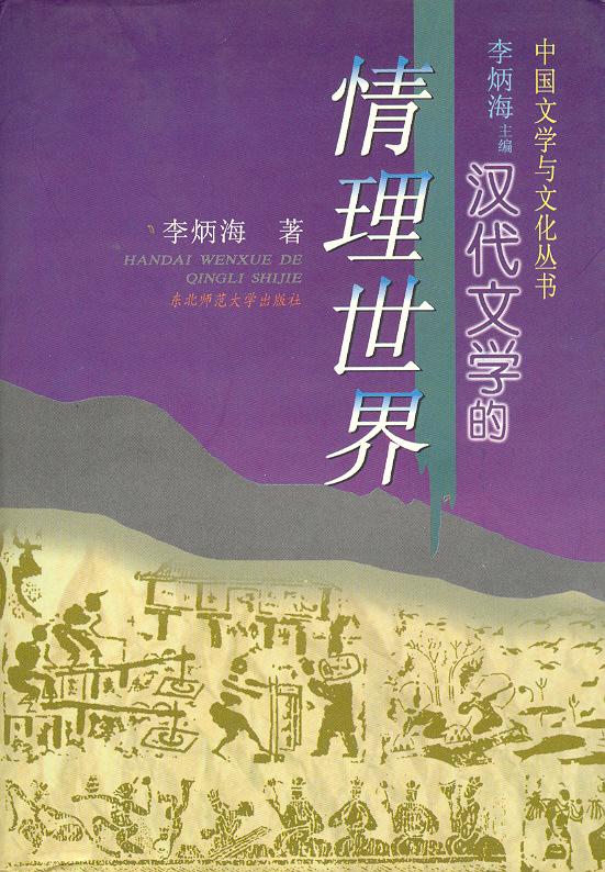 汉代文学的情理世界