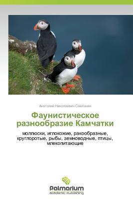Faunisticheskoe raznoobrazie Kamchatki