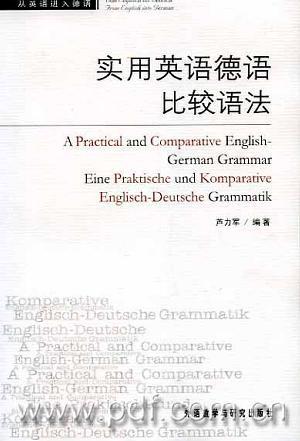 实用英语德语比较语法