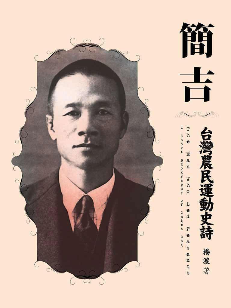 簡吉 台灣農民運動史詩