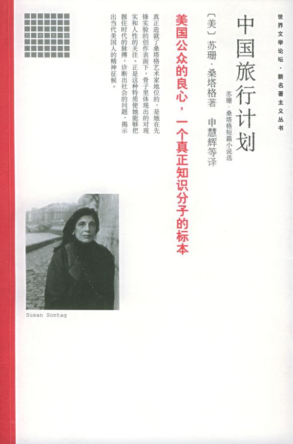 中国旅行计划
