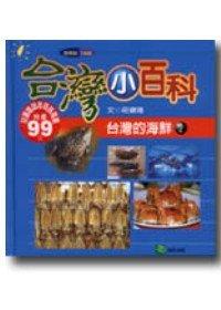 台灣的海鮮(2)