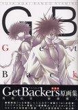 G/B Get Backers原画集
