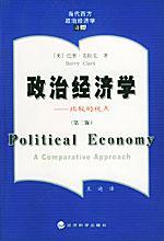 政治经济学-比较的视点