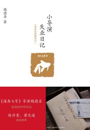 小导演失业日记