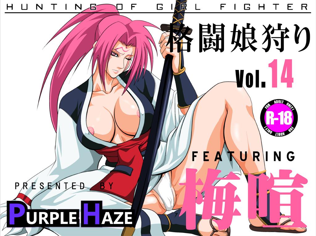 格闘娘狩り Vol.14 梅喧 編