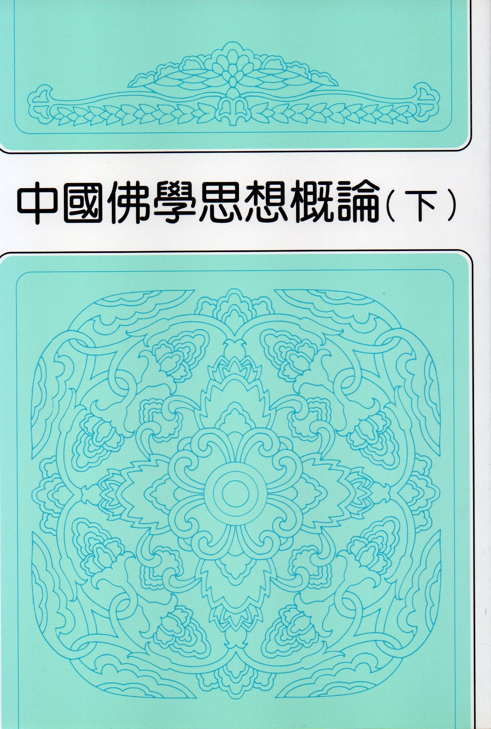 中國佛學思想概論(下)
