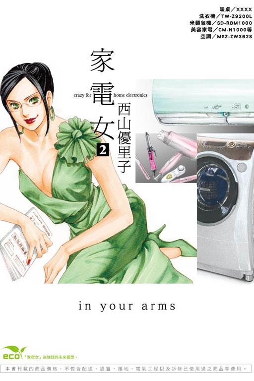 家電女 crzay for home electronics 2