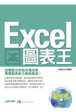 Excel圖表王