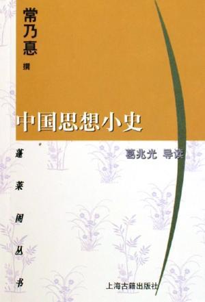 蓬莱阁丛书