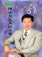 陳安茂生肖姓名學