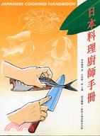 日本料理廚師手冊
